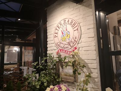ピーターラビットガーデンカフェ